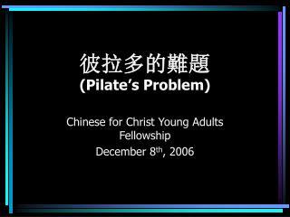 Pilate s Problem