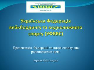 Українська Федерація  вейкбордингу  та воднолижного спорту (УФВВС)