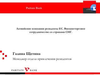 Галина Щетина Менеджер отдела привлечения резидентов
