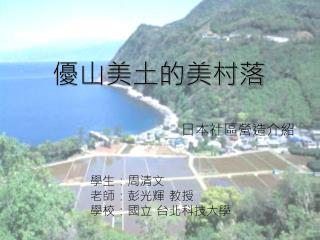 優山美土的美村落