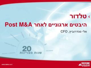 טלדור היבטים ארגוניים לאחר  Post M&A אלי סנדרוביץ,  CFO