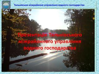 Тальнівське міжрайонне управління водного господарства