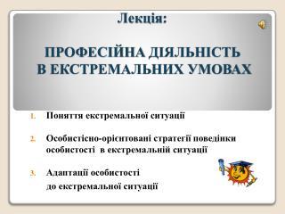 Лекція :  ПРОФЕСІЙНА  ДІЯЛЬНІСТЬ  В ЕКСТРЕМАЛЬНИХ УМОВАХ