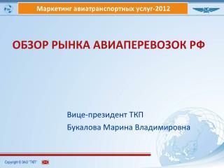 Обзор рынка авиаперевозок РФ