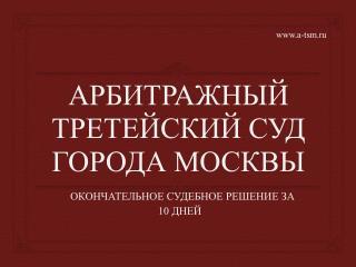 АРБИТРАЖНЫЙ ТРЕТЕЙСКИЙ СУД ГОРОДА МОСКВЫ
