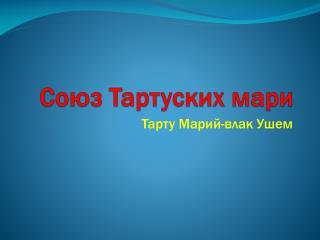 Союз Тартуских мари