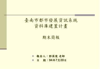 臺南市都市發展資訊系統 資料庫建置計畫 期末簡報