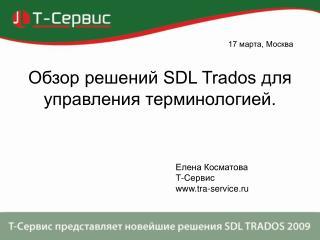 Обзор решений SDL Trados для управления терминологией.