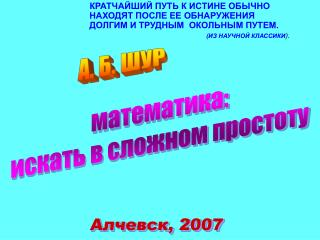 А. Б. ШУР