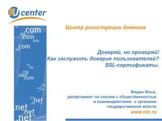Доверяй, но проверяй!  Как заслужить доверие пользователей? SSL- сертификаты.
