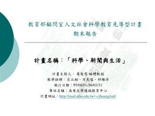 教育部顧問室人文社會科學教育先導型計畫 期末報告