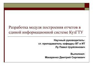 Разработка модуля построения отчетов в единой информационной системе КузГТУ