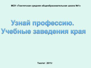 МОУ «Тюхтетская средняя общеобразовательная школа №1»