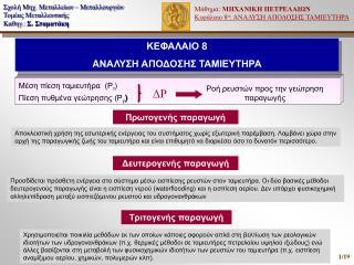 ΚΕΦΑΛΑΙΟ  8 A ΝΑΛΥΣΗ ΑΠΟΔΟΣΗΣ ΤΑΜΙΕΥΤΗΡΑ