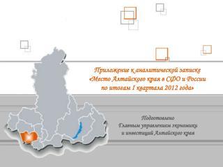 Приложение к аналитической записке  «Место Алтайского края в СФО и России