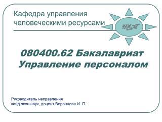 080400.62 Бакалавриат  Управление персоналом