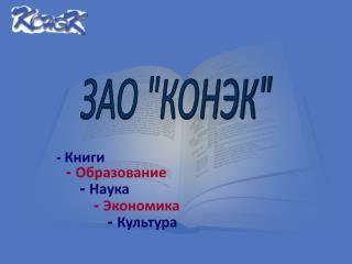 """ЗАО """"КОНЭК"""""""