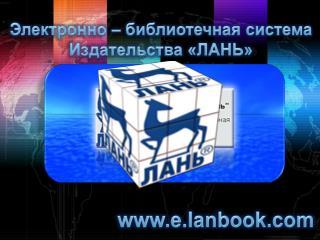 Электронно  – библиотечная система Издательства «ЛАНЬ»