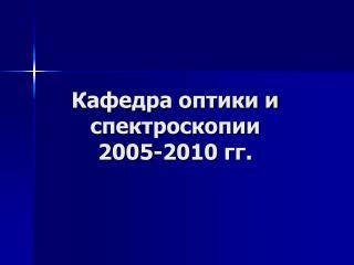 Кафедра оптики и спектроскопии 2005-2010 гг.