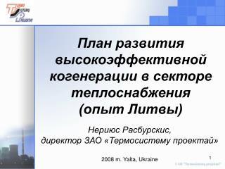 План развития высокоэффективной когенерации в секторе теплоснабжения  (опыт Литвы)