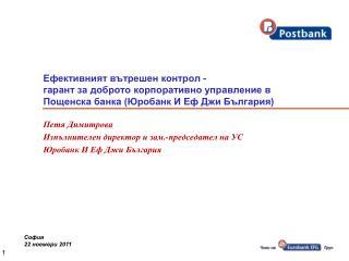 Петя Димитрова Изпълнителен директор и зам.-председател на УС Юробанк  И Еф Джи България