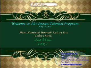 Presenatation by:  Eden Group SabeelulJannah 1432 Urdu Nur Ul Quran  International   Institiute