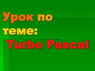 Урок по теме : Turbo Pascal