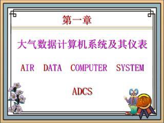 大气数据计算机系统及其仪表 A IR   D ATA   C OMPUTER   S YSTEM ADCS