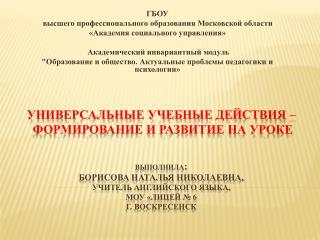 ГБОУ высшего профессионального образования Московской области «Академия социального управления»