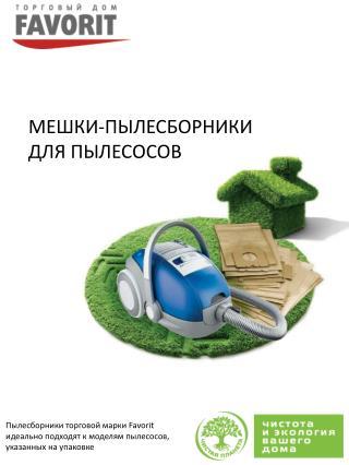 Пылесборники торговой марки  Favorit  идеально подходят к моделям пылесосов, указанных на упаковке