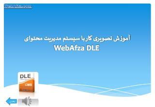 آموزش تصویری کار با سیستم مدیریت محتوای  WebAfza  DLE