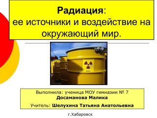 Радиация :  ее источники и воздействие на окружающий мир.