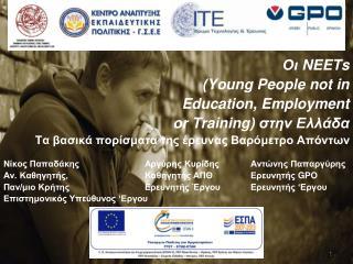 Οι  NEETs  (Young People not in  Education, Employment  or Training)  στην Ελλάδα