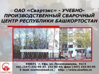 Центр профессиональной подготовки специалистов по сварочному производству Республики Башкортостан