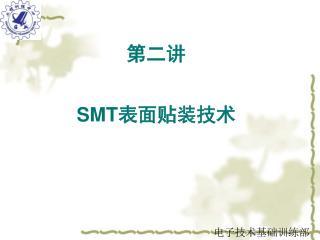 第二讲  SMT 表面贴装技术