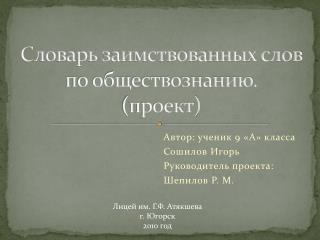 Словарь заимствованных слов по обществознанию. (проект)