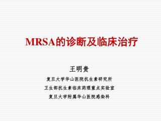 MRSA 的诊断及临床治疗