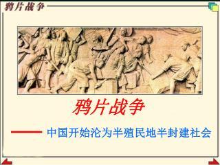 中国开始沦为半殖民地半封建社会
