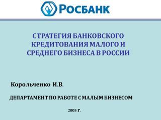 СТРАТЕГИЯ БАНКОВСКОГО КРЕДИТОВАНИЯ МАЛОГО И СРЕДНЕГО БИЗНЕСА В РОССИИ