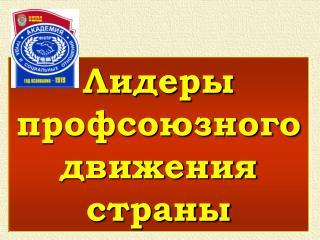 Лидеры профсоюзного движения страны