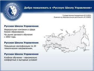 Русская Школа Управления Федеральная компания в сфере  бизнес-образования.