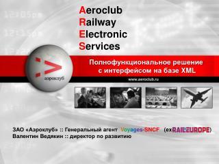 ЗАО «Аэроклуб»  ::  Генеральный агент V oy ag es - SNCF ( ex- )