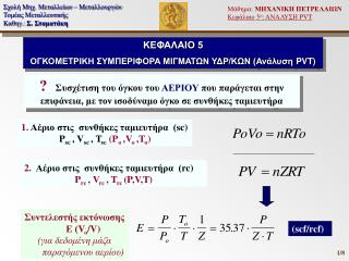 ΚΕΦΑΛΑΙΟ 5 ΟΓΚΟΜΕΤΡΙΚΗ ΣΥΜΠΕΡΙΦΟΡΑ ΜΙΓΜΑΤΩΝ ΥΔΡ/ΚΩΝ (Ανάλυση  PVT)