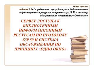 ГСНТИ 2009-2010 задание 2.2