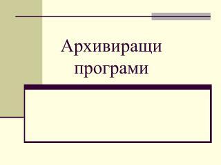 Архивиращи програми