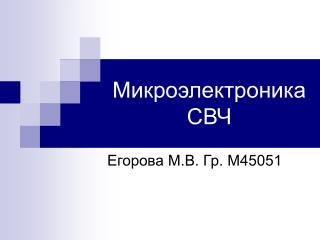 Микроэлектроника СВЧ