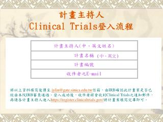 計畫主持人 Clinical Trials 登入流程