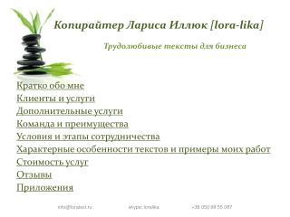 Копирайтер Лариса Иллюк  [ lora-lika ]