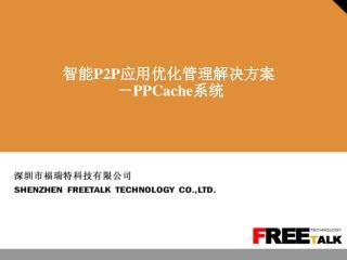 智能 P2P 应用优化管理解决方案  - PPCache 系统