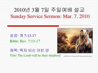2010 년  3 월  7 일  주일 예배  설교  Sunday Service Sermon:  Mar . 7, 2010